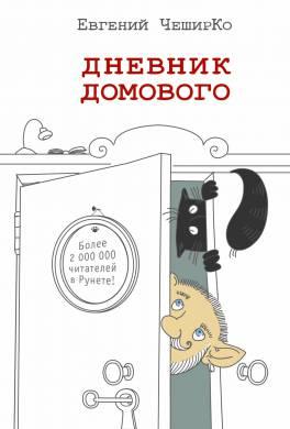 Дневник домового читать онлайн все части книги