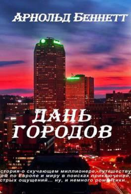 Дань городов