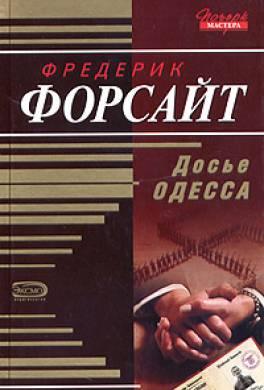 Досье «Одесса»