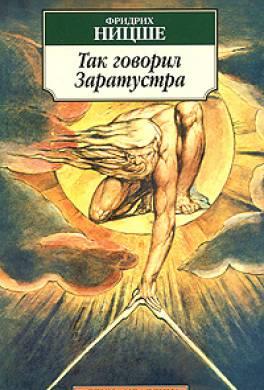 Так говорил Заратустра