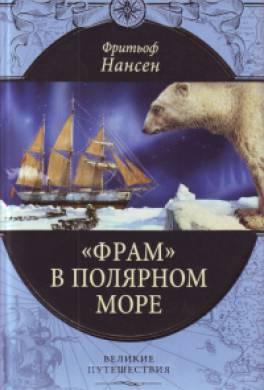 """""""Фрам"""" в Полярном море"""