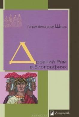 История Древнего Рима в биографиях