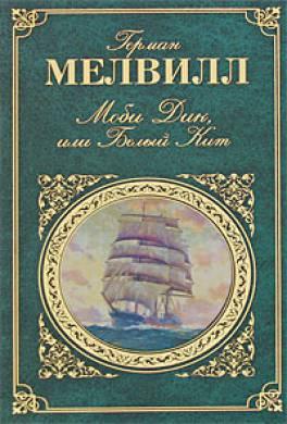 Книга: моби дик, или белый кит » скачать ☆ читать онлайн.