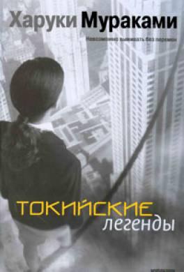 Токийские легенды (сборник)