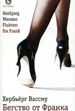 Бегство от Франка