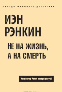 Не на жизнь, а на смерть