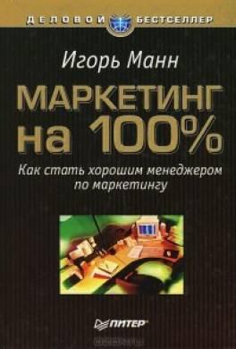 игорь манн маркетинг на 100 скачать