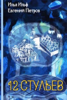 Илья ильф книга двенадцать стульев. Полная версия романа.