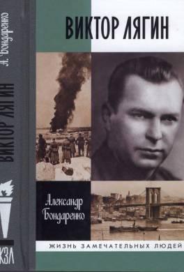 Виктор Лягин