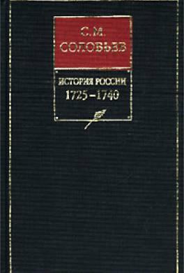 История России с древнейших времен. 1725–1740 гг.