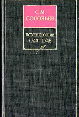 История России с древнейших времен. 1740–1748 гг.