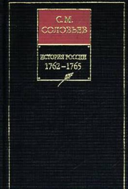 История России с древнейших времен. 1762–1765 гг.