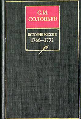 История России с древнейших времен. 1766–1772 гг.