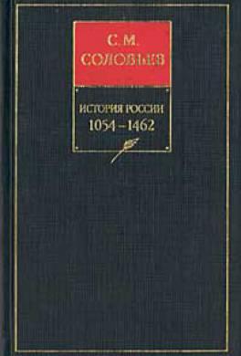 История России с древнейших времен. 1054–1462 гг.