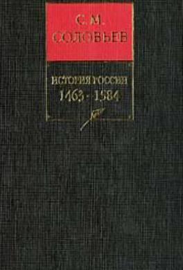 История России с древнейших времен. 1463–1584 гг.