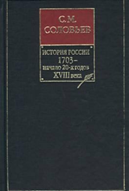История России с древнейших времен. 1703 г. – начало 20-х годов XVIII века