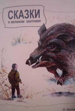 Сказки о великом охотнике