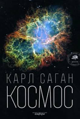 Космос: Эволюция Вселенной, жизни и цивилизации