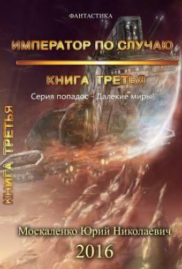 Книга третья