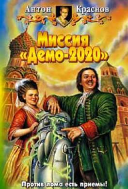 Миссия «Демо-2020»