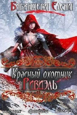 Красный охотник Ривиэль
