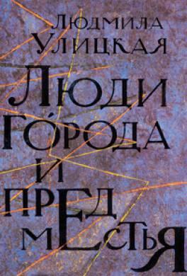 Люди города и предместья (сборник)