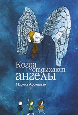 Когда отдыхают ангелы