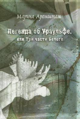 Легенда об Ураульфе, или Три части Белого