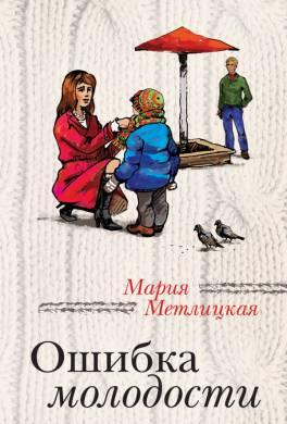 Ошибка молодости (сборник)