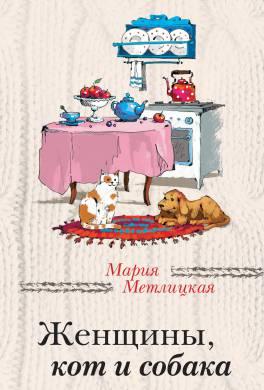 Книга Женщины, кот и собака читать онлайн Мария Метлицкая