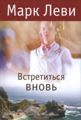 Книга встретиться вновь читать онлайн марк леви.