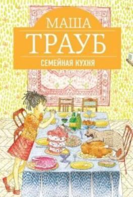 """Сборник """"Семейная кухня"""""""
