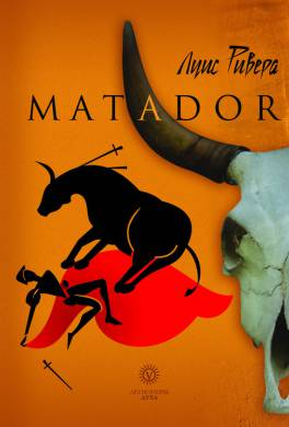 Matador (сборник)