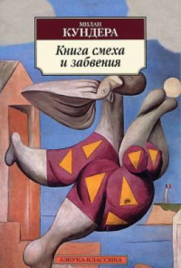 Книга смеха и забвения