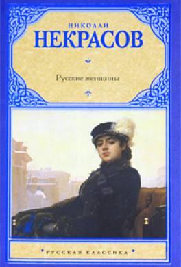 скачать некрасов русские женщины fb2