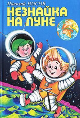 книга незнайка на луне картинки