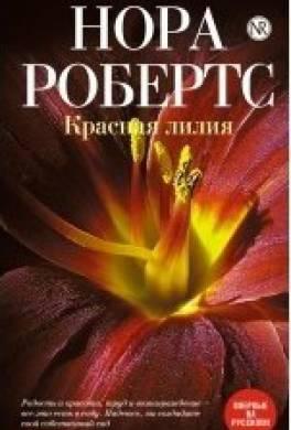 Красная лилия