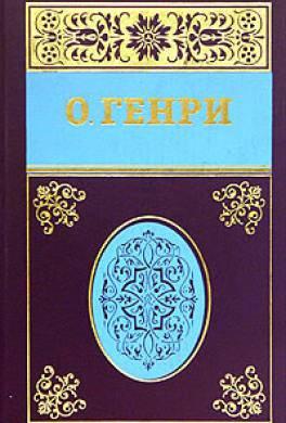 """Сборник """"Всего понемножку"""" [=Шестерки-Семерки]"""
