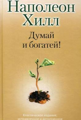 Наполеон хилл думай и богатей скачать книгу в fb2, rtf, html.