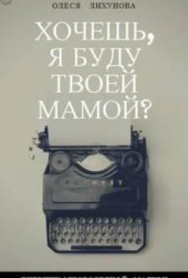 Хочешь, я буду твоей мамой?