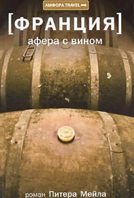 Афера с вином