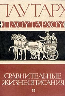 Тесей и Ромул