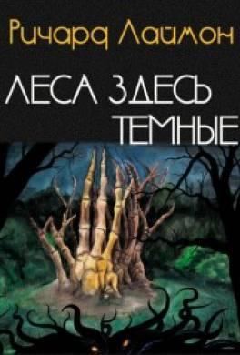 Леса здесь тёмные