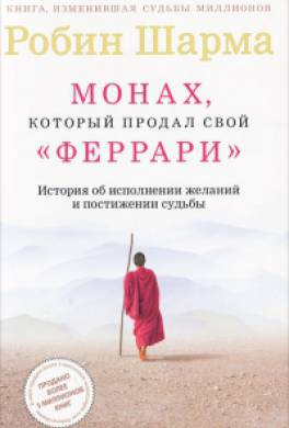 "Монах, который продал свой ""Феррари"""