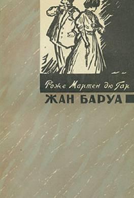 Жан Баруа