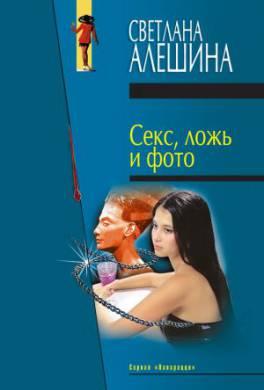 Секс, ложь и фото (сборник)