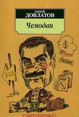 Чемодан (сборник)