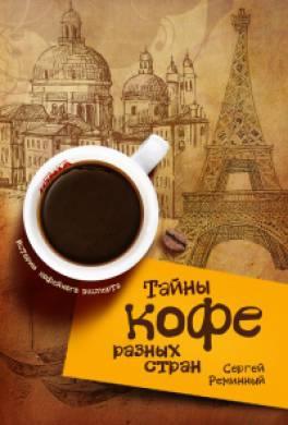Тайны кофе разных стран, или Кофейное путешествие по планете