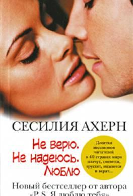 Сесилия ахерн. подарок