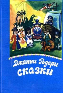 Сказки Джанни Родари